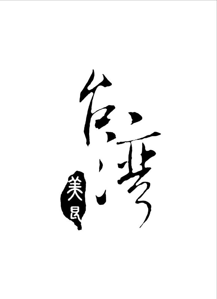 台湾艺术字标识