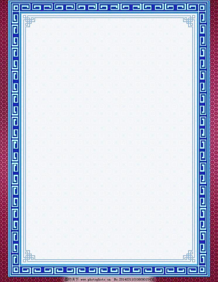 经典边框 古典装饰 素材 奖牌边框 奖牌花边 古典花边 奖状 装裱 设计