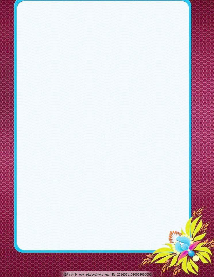 psd psd分层素材 阿拉伯花纹 边框 边框底纹 边框模板下载 边框素材图片