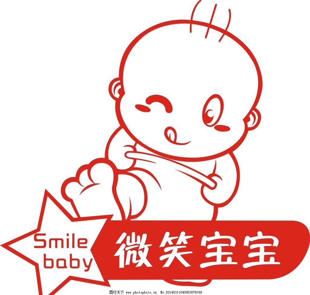 卡通娃娃矢量logo图片