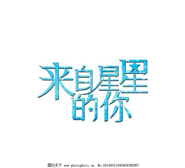 来自星星的你 蓝色 青色 星星 艺术字 字体 艺术字体 字体下载 源文件图片