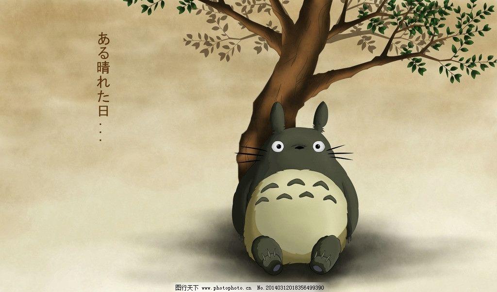 龙猫宫崎骏图片_动漫人物_动漫卡通_图行天下图库
