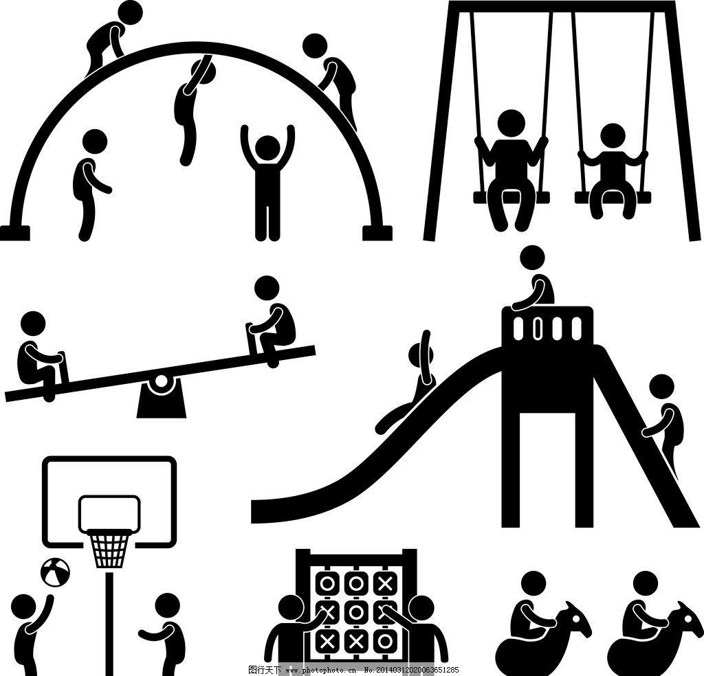 标志图标 网页小图标  小人图标 运动小人 儿童 玩耍 小朋友 幼儿园