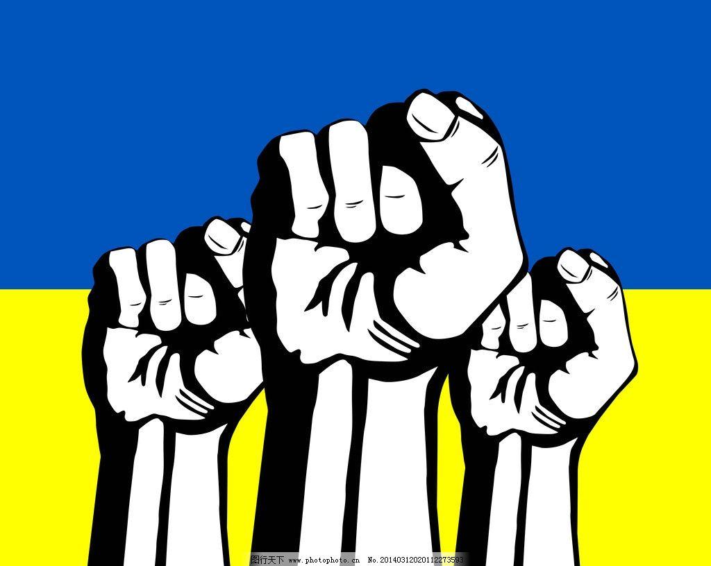 乌克兰标志图标 团结就是力量 拳头 力量 坚持 斗争 乌克兰 乌克兰标志 乌克兰图标 乌克兰国徽 乌克兰设计 时尚背景 绚丽背景 背景素材 背景图案 矢量背景 背景设计 抽象背景 抽象设计 卡通背景 矢量设计 卡通设计 艺术设计 标志图标 其他 标识标志图标 矢量 EPS