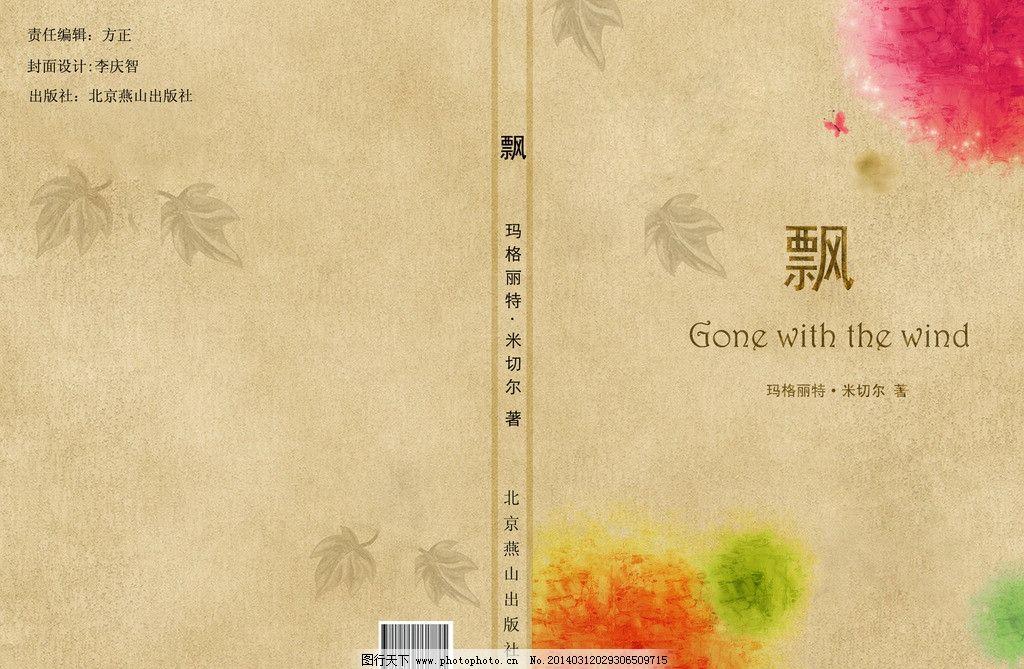 书籍画册装帧封面设计图片