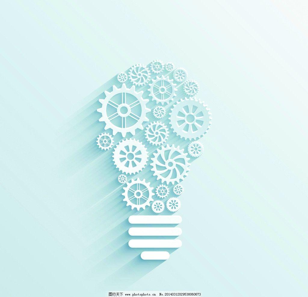 idea创意设计 齿轮 好创意 好点子 创新 灯泡 白炽灯 创意图标