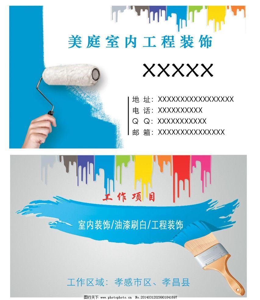 油漆装饰 装饰 油漆 室内装修 名片 背景 名片卡片 广告设计模板 源