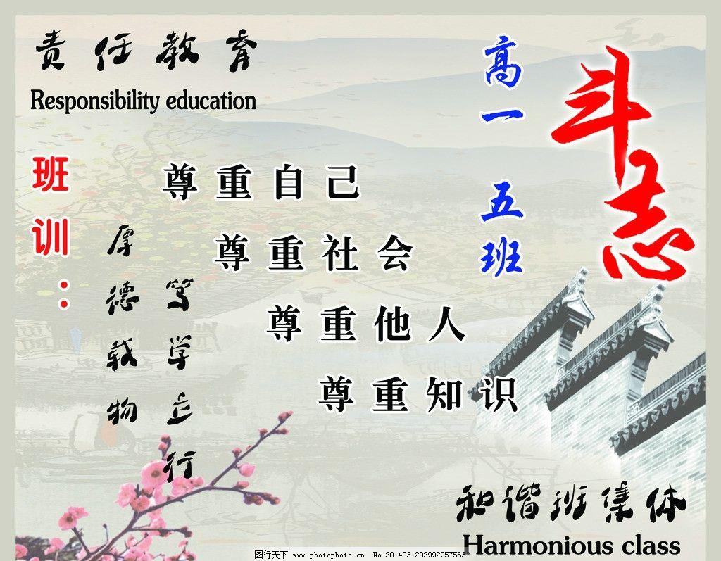 高中班牌 梅花 房子 灰色背景 斗志 山 广告设计模板 源文件