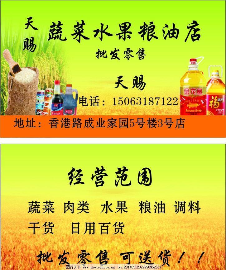 粮食 粮油 大米 调料 日用百货 麦田 麦田背景 名片卡片 广告设计