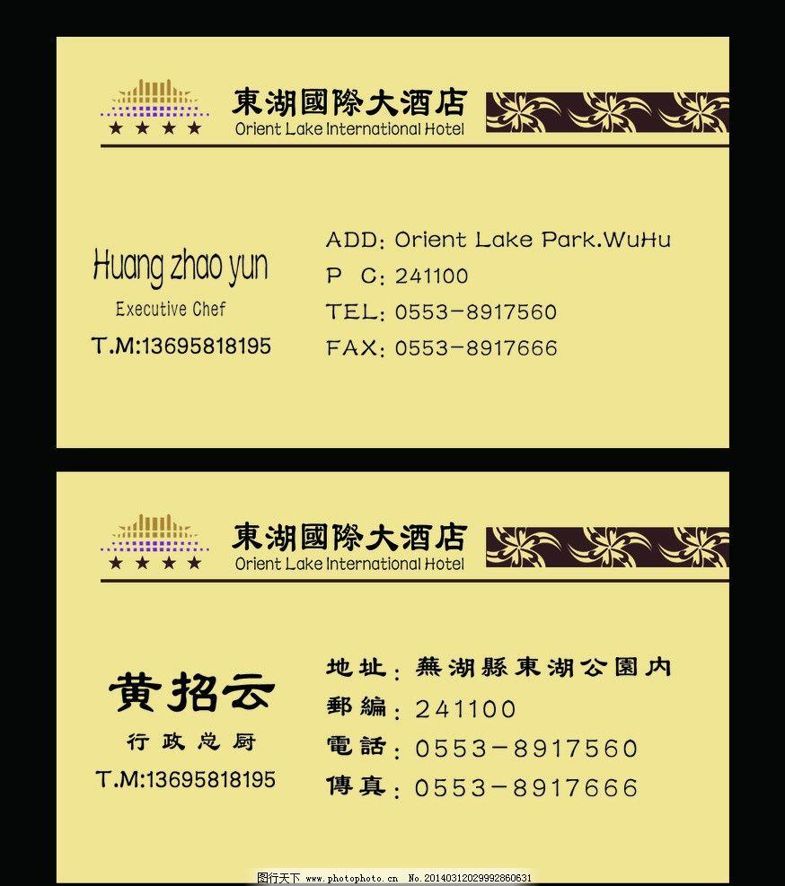 酒店名片 名片 国际酒店 英文名牌 边框 花纹 名片卡片 广告设计模板图片