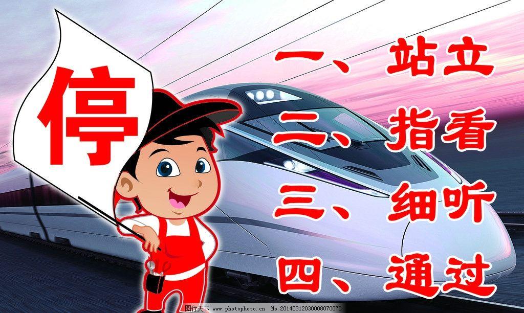 铁路安全海报图片_海报设计_广告设计_图行天下图库