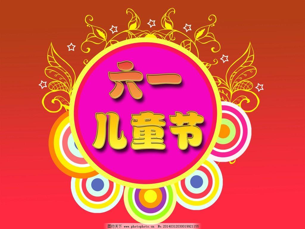 六一儿童节 六一 儿童节 花纹 图案 精美图案 海报设计 广告设计模板