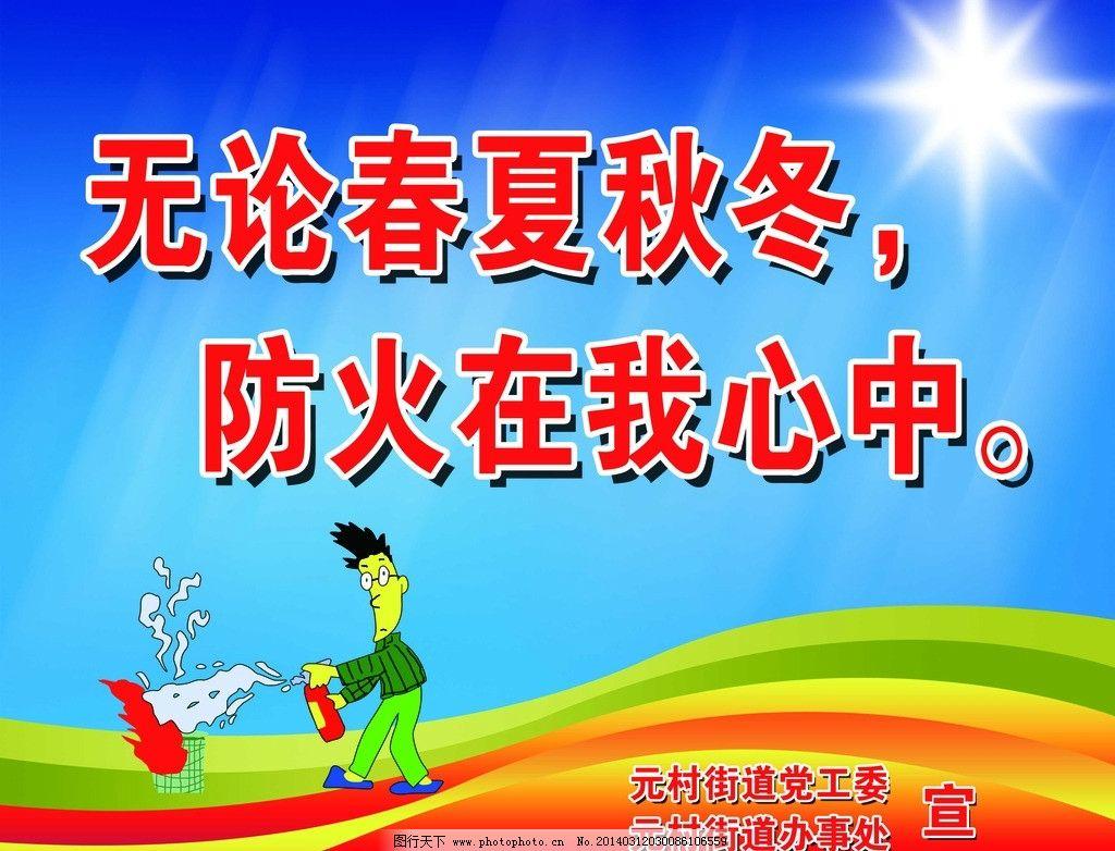 标志 消防版面 消防官兵 消防安全知识 消防板报 中国消防 森林防火图片
