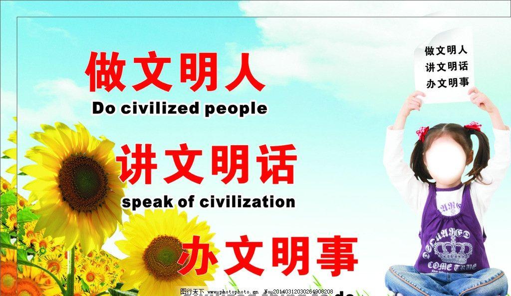 校园标语 学校标语 学校温馨提示标语 标语 广告设计 矢量 cdr 做文明