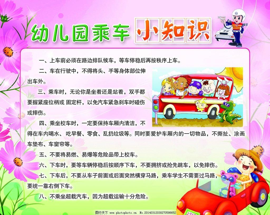 幼儿园乘车小知识图片