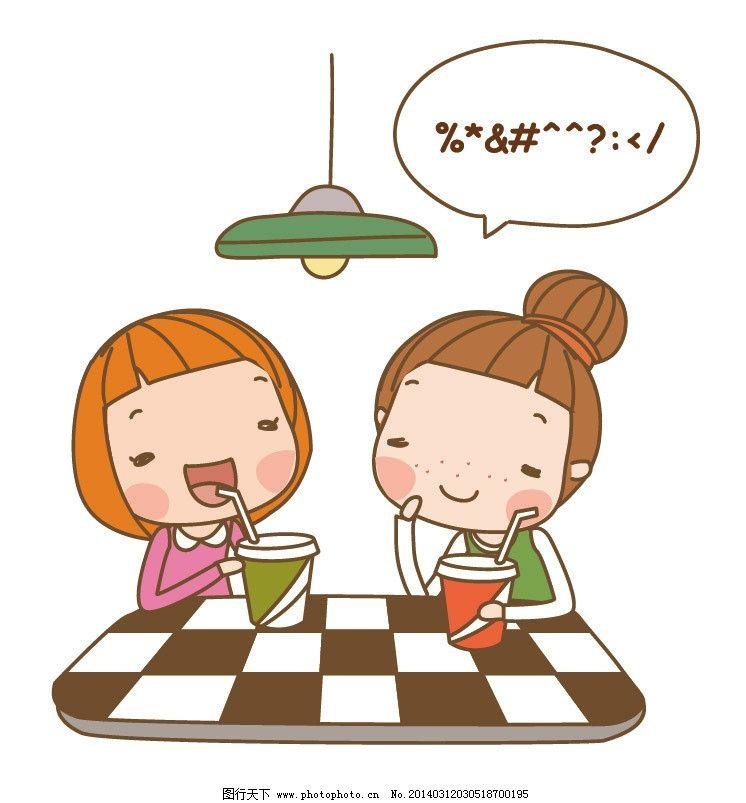 喝咖啡 聊天 闺蜜 卡通女孩 卡通人物 女孩 儿童 卡通 儿童插画 插画