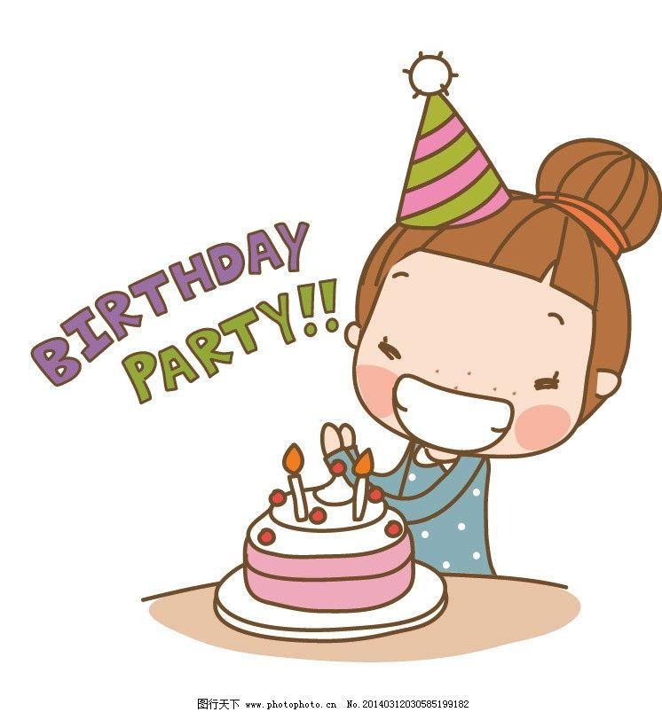 生日蛋糕 生日 生日快乐 蛋糕 卡通女孩 卡通人物 女孩 儿童 卡通