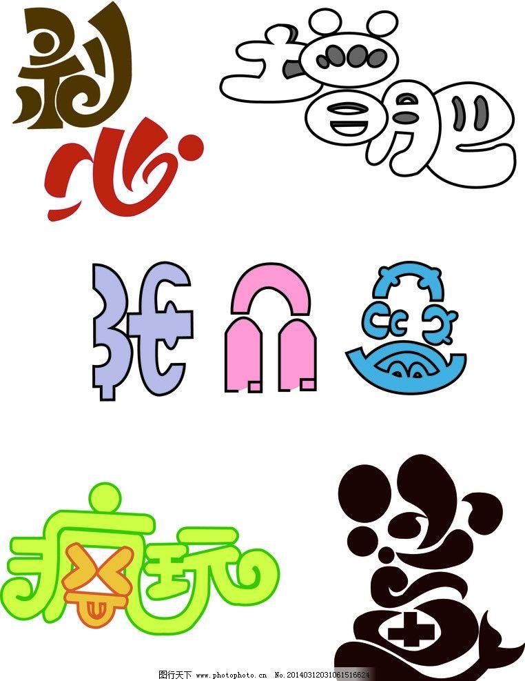 文字设计图片,字体 字体设计 字体创意 文字创意 其他