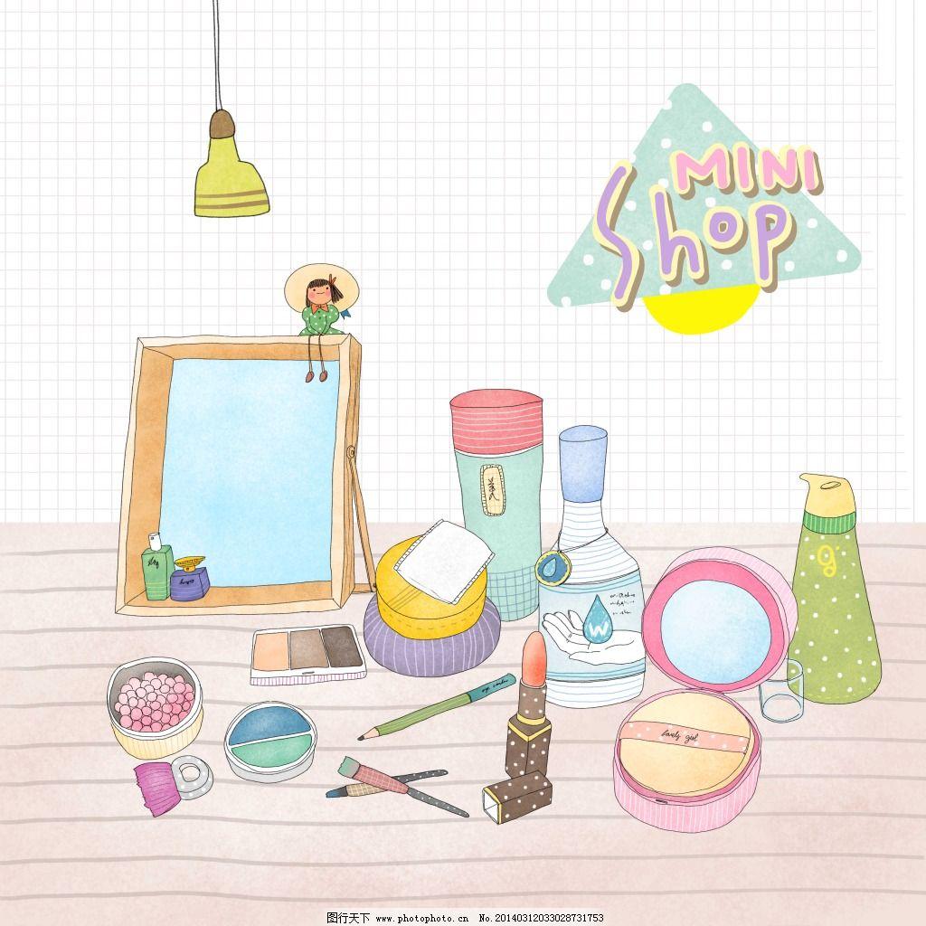 手绘化妆品柜台素材