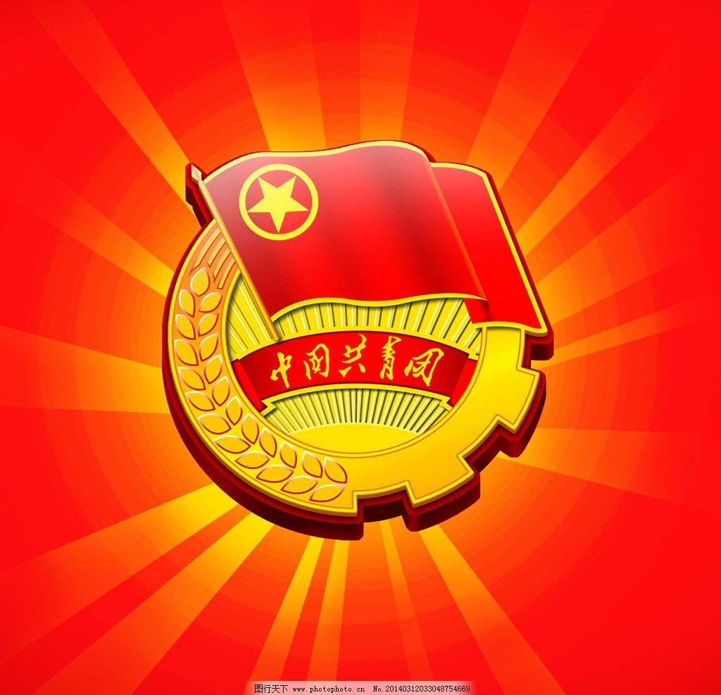 共青团团旗红色象征_中国共青团团旗、团徽是几几年由共青团中央委员会公布的-