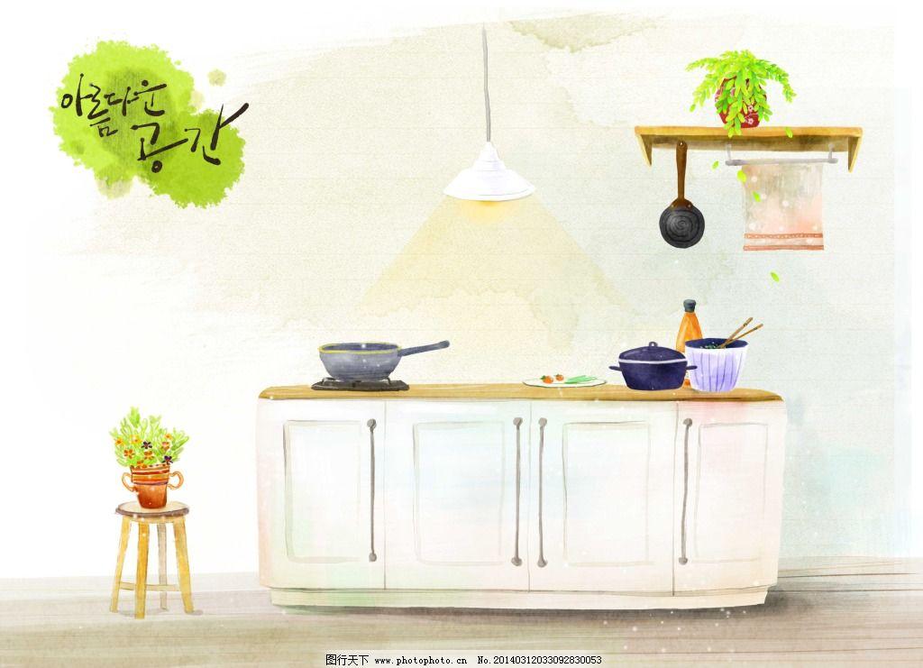 手绘厨房空间素材