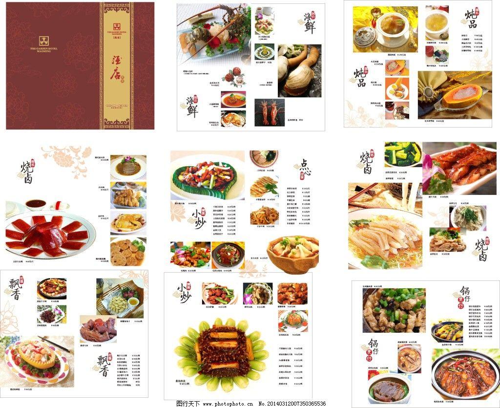 宾馆菜谱 菜单 菜单菜谱 菜谱 菜谱封面 菜谱设计 高档菜谱 火锅 经典