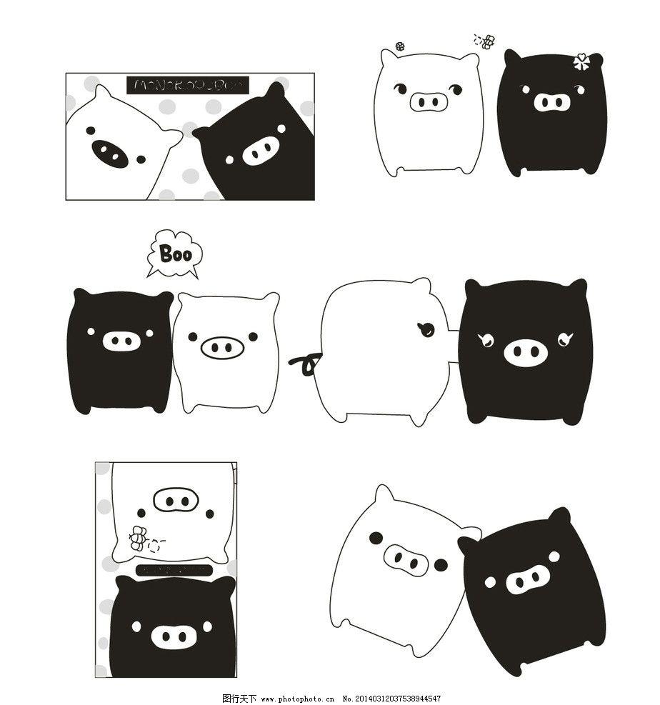 黑白猪 猪猪 卡通猪 图案 图形设计 创意插画 创意设计 时尚