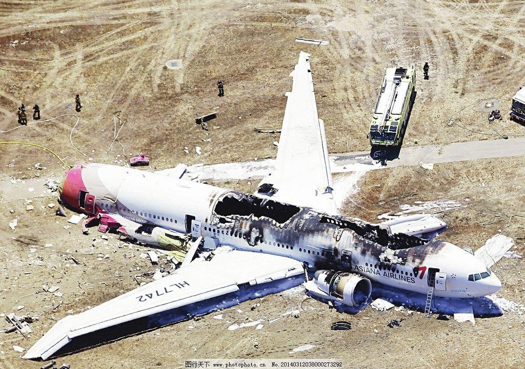 民航飞机失事图片