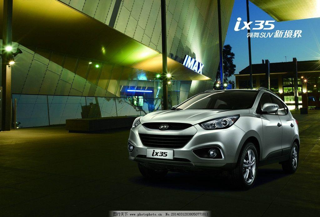 北京现代汽车图图片