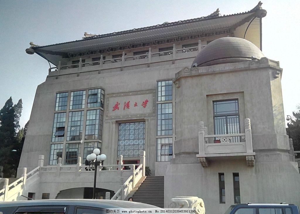 武汉大学行政楼图片