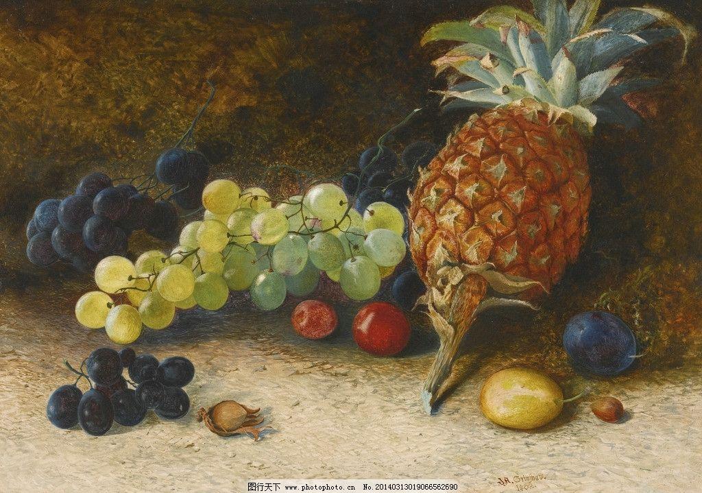 水果绘画 静物 凤梨 葡萄 樱桃 坚果 李子 19世纪油画 油画 绘画书法