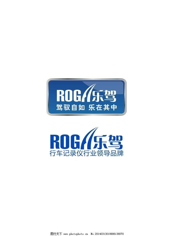 乐驾logo 乐驾 行车记录仪 标志 logo i汽车电子 企业logo标志 标识
