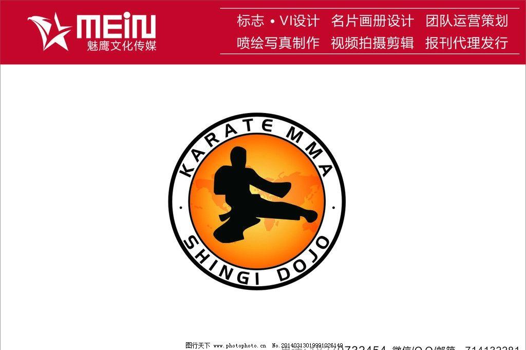跆拳道标志设计图片_企业logo标志_标志图标_图行天下