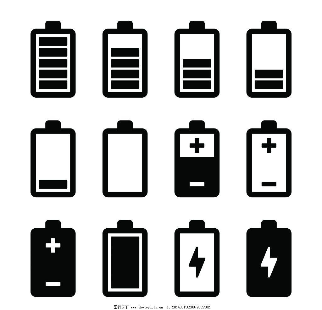 设计图库 标志图标 网页小图标  电池图标 图标 标志 标识 示意牌