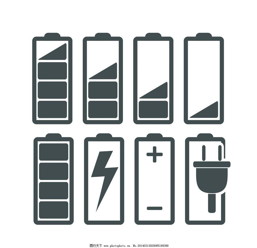 示意图 指示图 卡通 矢量 标识标志图标 充电指示图标 电池 充电图标