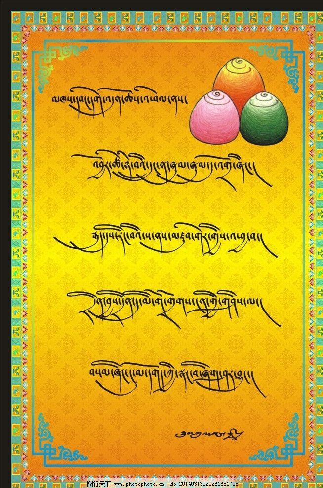 墙画 西藏 藏文 藏式边框 八宝图 粘贴 底纹 底纹背景 底纹边框 矢量图片