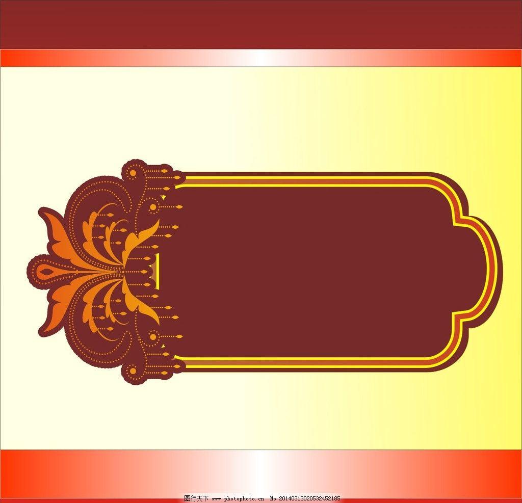 边框 图案 底纹 花纹 设计 背景 素材 底纹边框 条纹线条 矢量 cdr