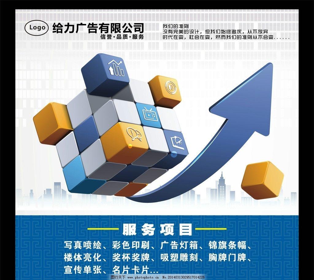 广告公司 海报 喷绘 x架 装修公司 装饰公司 高档 广告部 楼房 花纹