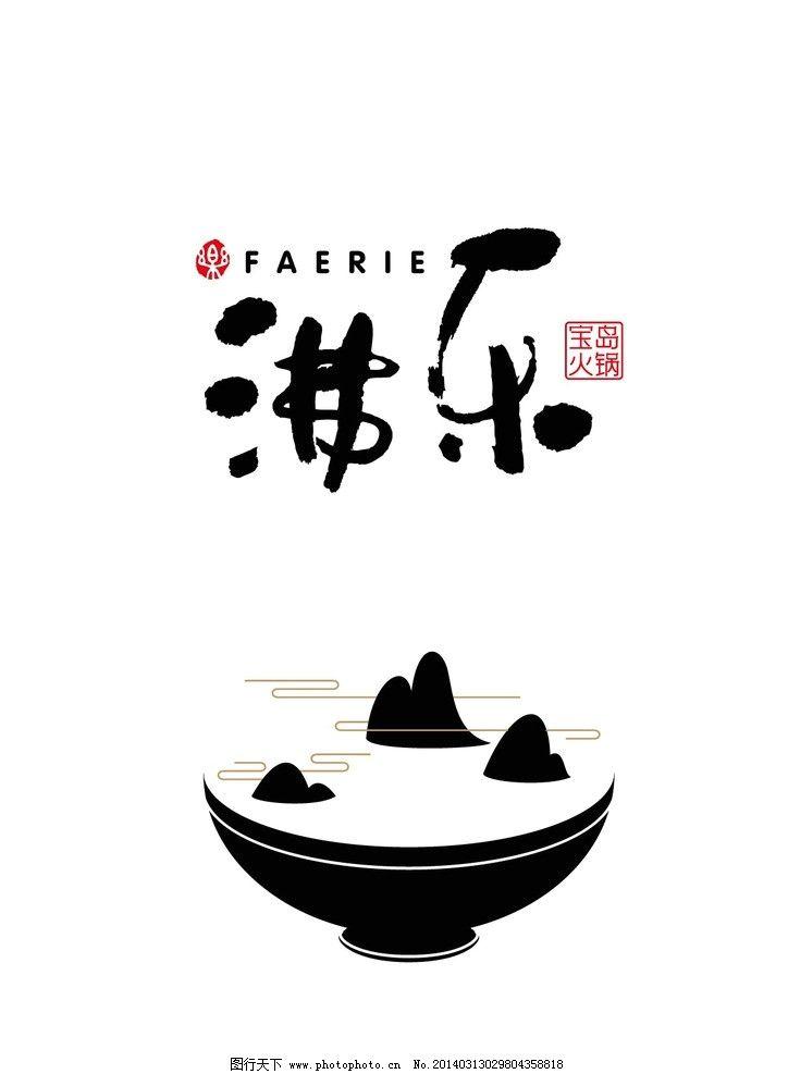 时火锅品牌 logo 中国风 广告设计 矢量