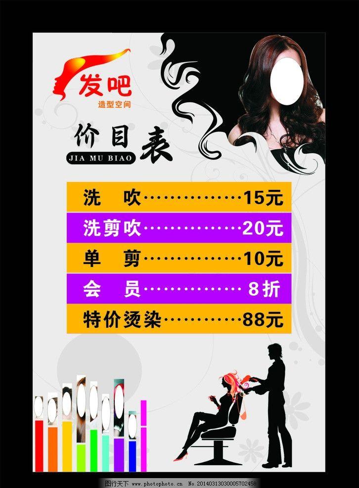 理发价目表 价目表 发廊价目表 发廊海报 美发海报 海报设计 广告设计图片