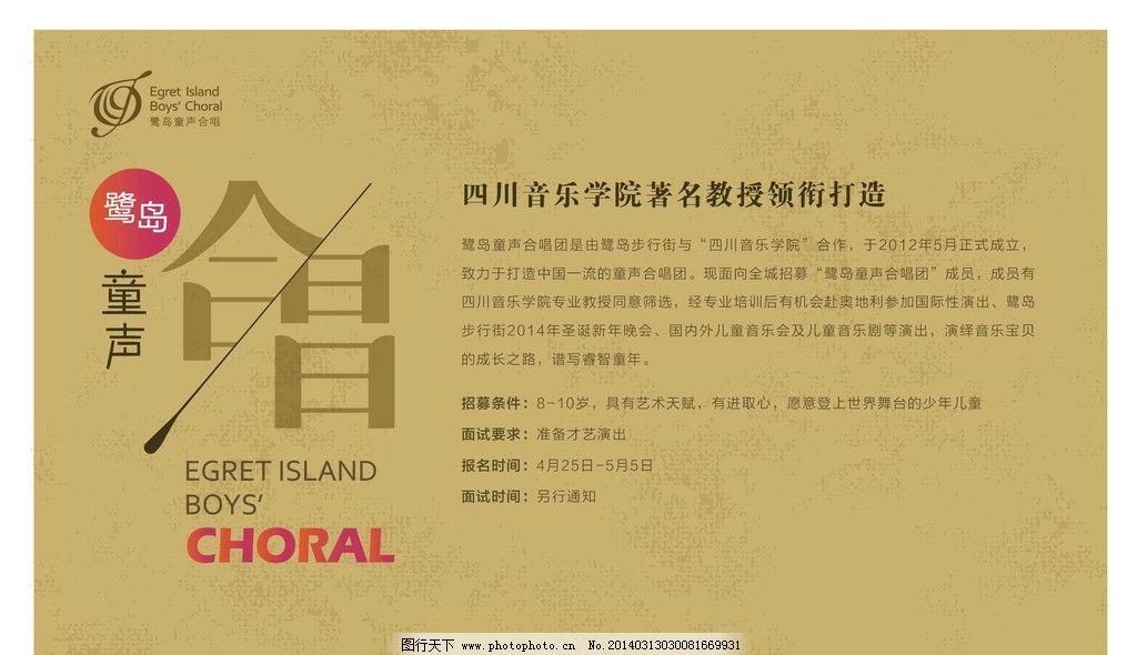 童声合唱团招募海报 音符 合唱艺术字 复古纹理背景 欧式纹理背景