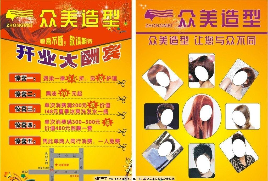 理发店开业宣传单 开业宣传单 喜庆传单 发型 造型 美发店 dm宣传单