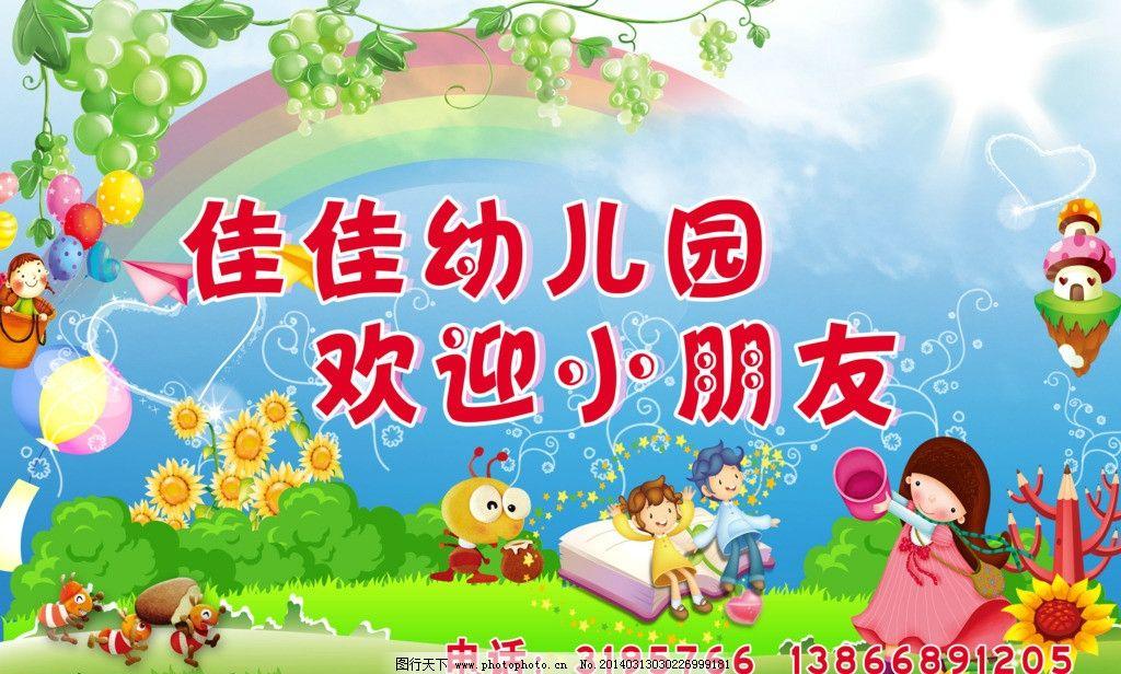 背景 风景 草地 蓝天 白云 草 彩虹 舞台 课外活动 开心园地 幼儿板报