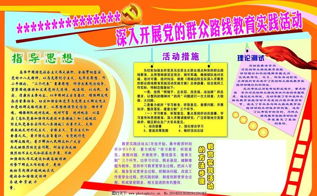 教育实践活动 党徽 指导思想 活动措施 方法步骤 测试 展板模板 广告