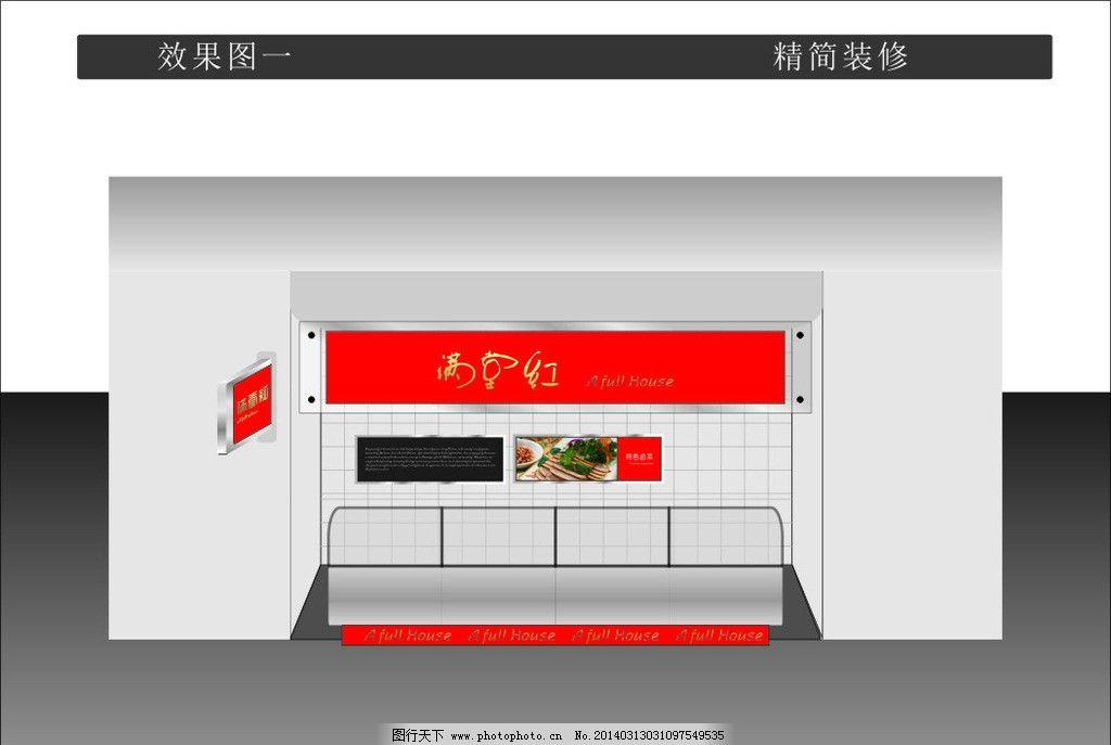 满堂红卤味装修图 专柜 中国红 红色 超市熟食 连锁店 餐饮 其他设计