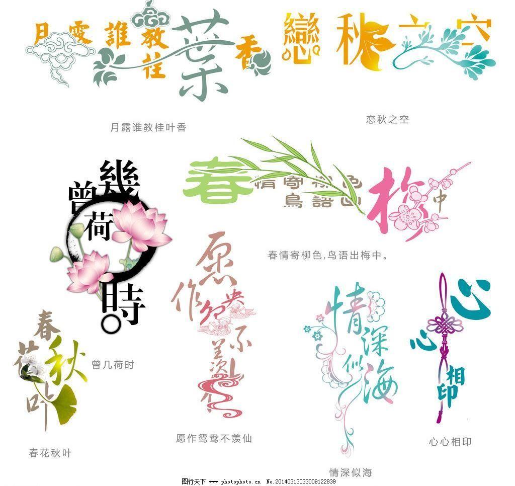 200dpi psd 荷花 花纹 婚纱艺术字 婚纱字体 墨迹 心心相印 源文件 竹