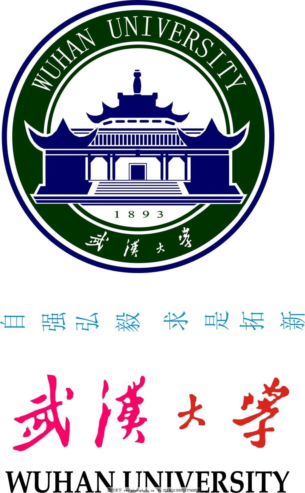 武汉大学logo校徽标志