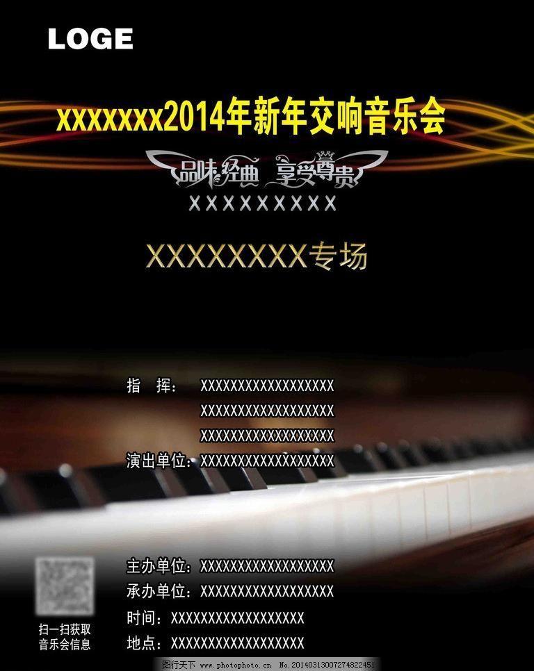 120dpi tif 变形字 钢琴      广告设计模板 海报设计 黑色 另类 新年