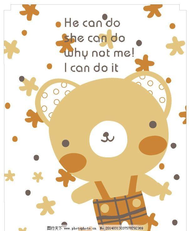 卡通小熊 图案设计 卡通 卡通封面 本本封面 服装设计 图案 可爱动物
