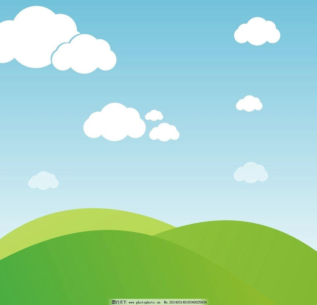 矢量蓝天白云草坪图片